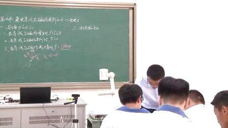 2015年江苏省高中物理优课评比《磁场对通电导线的作用力》教学视频,袁锦成
