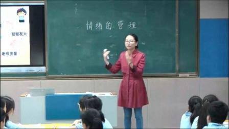 部编版道德与法治七下《情绪的管理》天津陈士宇