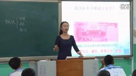 人教版初中思想品德九年级《统一的多民族国家》天津张晓晨