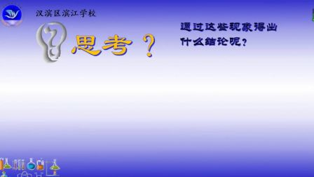 《Na2O2与CO2的反应》人教版高一化学-汉滨区滨江学校-王丽-陕西省首届微课大赛