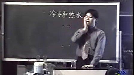 小学三年级科学优质课展示上册《冷水与热水》_徐老师