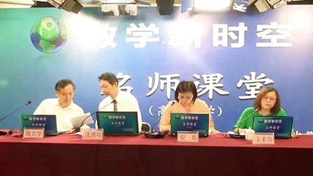 2015年江苏高中化学名师课堂,王素珍《中和反应热的测定》教学视频