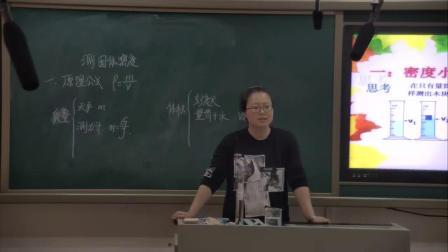 人教2011课标版物理九年级全册《物理简答题 测量物质密度专题 复习》教学视频实录-梁萍