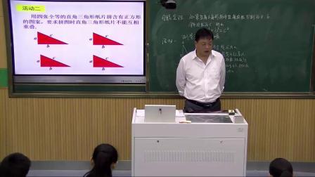 人教2011课标版数学八下-17.2《勾股定理数学活动课》教学视频实录-王玉梁