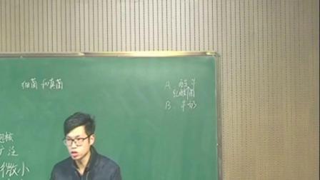 华师大版科学七上2.3《细菌和真菌》课堂教学视频实录-童建鹤