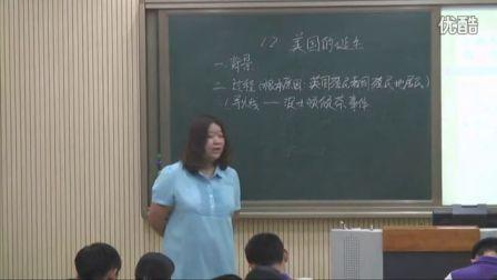初中历史人教版九上《美国的诞生》天津陈婧