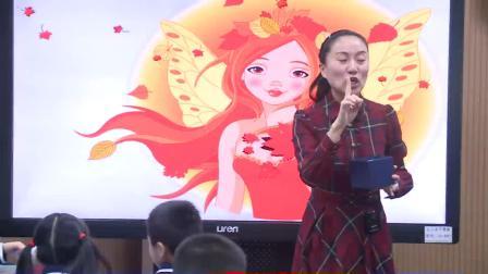 浙教版品德与社会二上《送别秋天》课堂教学视频实录-钱珺