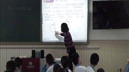 人教版高中物理必修2《向心加速度》教学视频,天津市,2014年度部级优课评选入围作品