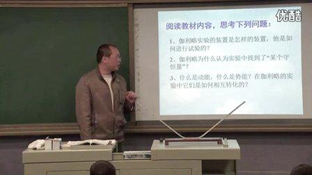 人教版高中物理必修2《追寻守恒量——能量》教学视频,湖南省,2014年度部级优课评选入围作品