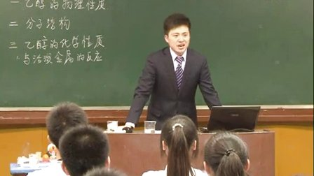 高中化学必修2《生活中两种常见的有机物——乙醇》教学视频,河南省,2014年度部级优课评选入围作品