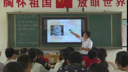 人教课标版-2011化学九上-3.2.2《原子核外电子的排布》课堂教学实录-马兆首