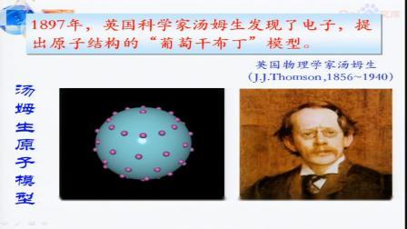 人教课标版-2011化学九上-3.2.1《原子的结构》课堂教学实录-姜海涛