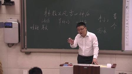 《林教头风雪山神庙》2016人教版语文高二-郑州一中-王诗愉