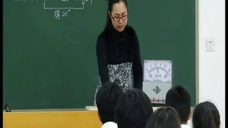 高中化学必修2《化学能与电能》教学视频,广东省,2014年度部级优课评选入围作品