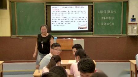 道德与法治八上《2.5  预防犯罪》河南訾萱