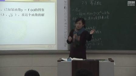 《幂函数》人教版数学高一,郑州五中:李晴