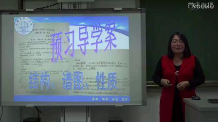 高二《羧酸 酯》河北刘姗(2016年河北省高中化学优质课评选)