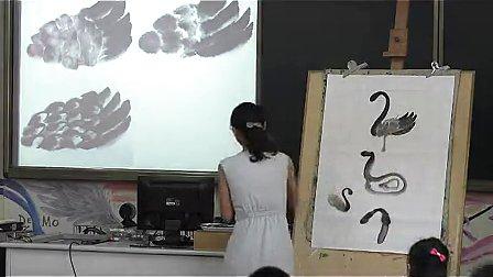 《快乐的黑天鹅》小学四年级美术北京师范大学附属学校李晓宏