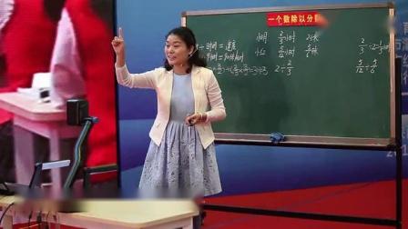 《个数除以分数》人教版小学数学六年级比赛课观摩优质课教学视频