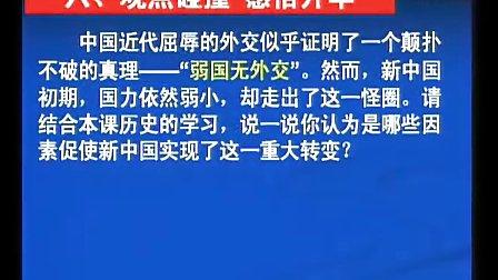 高三历史与社会:新中国初期的外交(复习课)教学视频