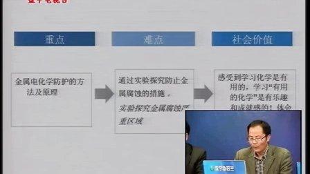2015年江苏高中化学名师课堂,胡敏友《金属的电化学防护》教学视频