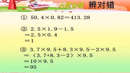 人教版数学五上《小数乘法-练习三》课堂教学视频实录-葛飞