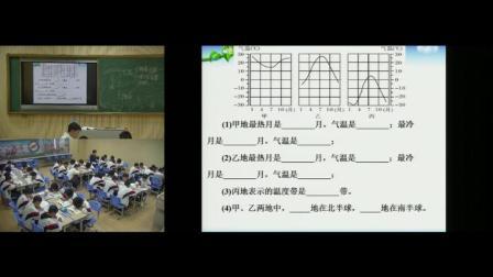 人教版地理七上-3《天气与气候-通用》教学视频实录-江美英