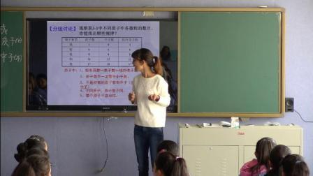 人教课标版-2011化学九上-3.2.2《原子的结构-第二课时》课堂教学实录-牟艳萍