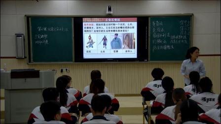 岳麓版高中历史选修一第二单元第6课《北宋王安石变法》课堂教学视频实录-许伟