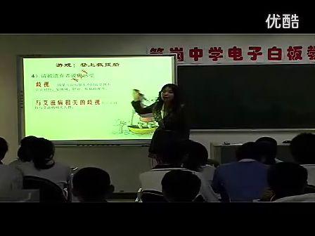 高二历史与社会:反对岐视教学视频