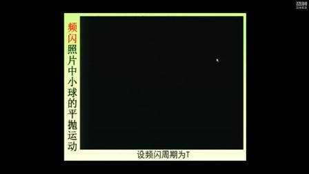 《平抛运动》人教版高一物理-省实验中学:赵理森