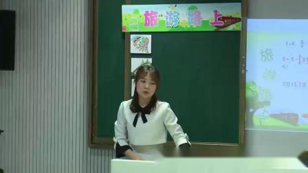 湘教版一年级音乐游戏《旅游路上》教学视频