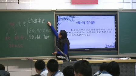 北师大版高中语文必修一第二单元第5课《哦,香雪》课堂实录教学视频-张晓华