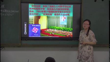人教2011课标版数学八下-17.1.1《勾股定理》教学视频实录-亢清燕