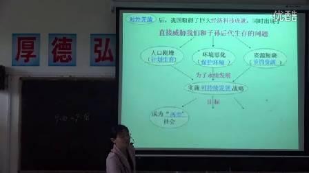人教版初中思想品德九年级《了解基本国策和可持续发展战略》湖南陈彩云