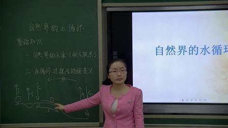 《自然界的水循环》优质课(人教版高中地理必修一,朱丹)