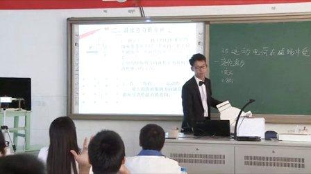 2015年江苏省高中物理优课评比《磁场对通电导线的作用力》教学视频,严乾