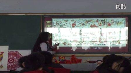 高中美术《中国民间美术》吉林省,2014学年度部级优课评选入围优质课教学视频