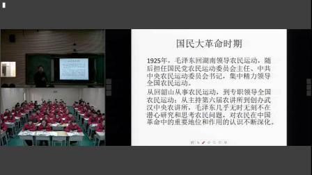岳麓版高中历史必修三第五单元第23课《毛泽东与马克思主义的中国化》课堂教学视频实录