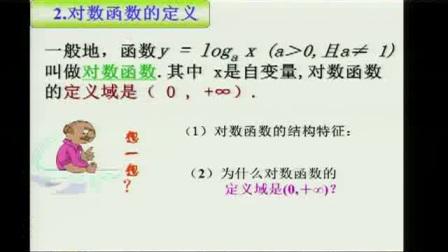 《对数函数及其性质》人教版数学高一,郑州四十七中:吕茵