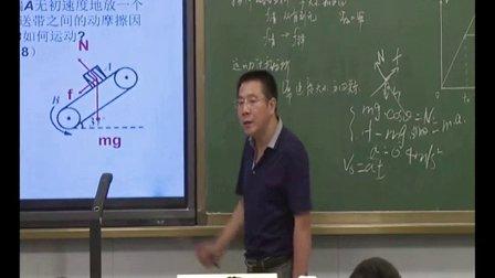 2015年江苏省高中物理名师课堂,耿玉盛《牛顿运动定律的应用一传送带模型(一)》教学视频