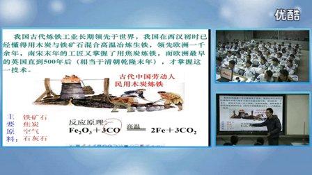 高中化学必修2《金属矿物的开发利用》教学视频,四川省,2014年度部级优课评选入围作品
