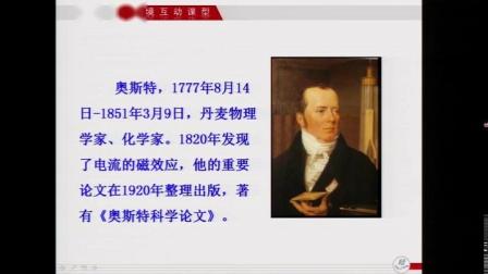 人教2011课标版物理九年级20.2《电生磁》教学视频实录-吴芳