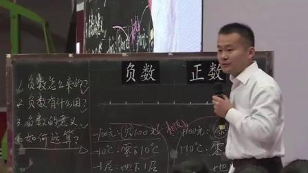 《负数》小学数学六年级比赛课观摩优质课教学视频-顾兴民老师