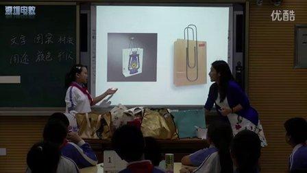 《创意环保购物袋》教学课例-岭南版美术六年级,福田小学:范荃