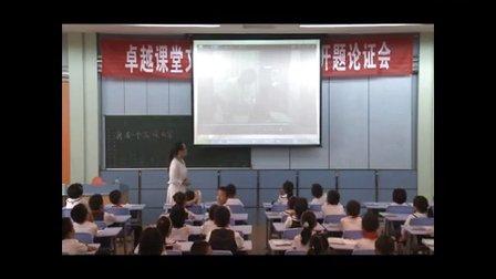 《我有一个温暖的家》教学课例(广东教育版品德与社会三年级,学府小学:李冬望)