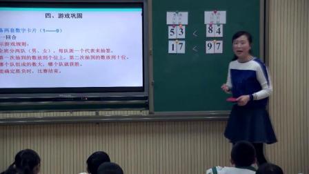 《100以内数的认识-数的顺序、比较大小》人教2011课标版小学数学一下教学视频-甘肃陇南市-张冬梅