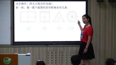 《7 图形的运动(二)-轴对称》人教2011课标版小学数学四下教学视频-河南新乡市-李飞