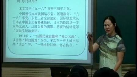 《中国人失掉自信力了吗》优质课(人教版语文九上第15课,张俊娜)
