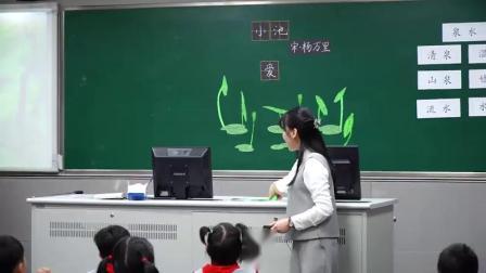 《小池》部编版小学语文一下课堂实录-江苏苏州市_工业园区-潘俐